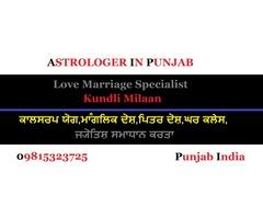 World,s no1 Best* vashikaran* specialist for love marriage in punjab jyotish 09815323725*